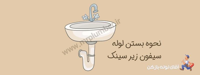 روش نصب لوله سیفون سینک ظرفشویی
