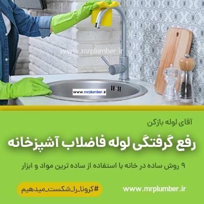 9 روش تضمینی رفع گرفتگی لوله فاضلاب آشپزخانه