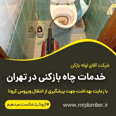 چاه بازکنی ، چاه بازکنی تهران ، چاه بازکنی شبانه روزی با رعایت بهداشت
