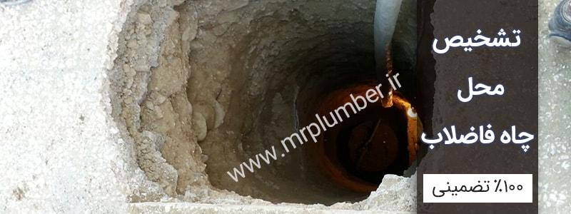 تشخیص محل چاه فاضلاب