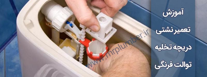تعمیر نشتی فلاش تانک توالت فرنگی