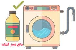 رفع گرفتگی لوله فاضلاب ماشین لباسشویی با مایه تمیز کننده