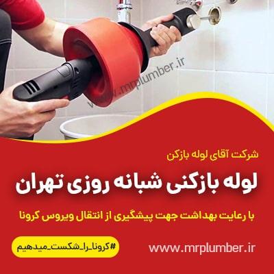 خدمات لوله بازکنی شبانه روزی در تهران با رعایت بهداشت