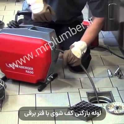 لوله بازکنی خیابان قزوین: نحوه باز کردن لوله فاضلاب گرفته شده
