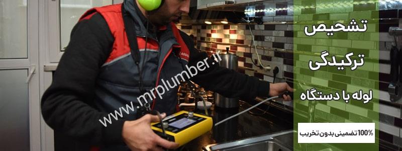 تشخیص ترکیدگی لوله با دستگاه ، نشت یابی آب و فاضلاب ، خدمات تشخیص ترکیدگی لوله در تهران