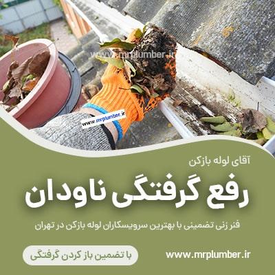 رفع گرفتگی لوله ناودان پشت بام با فنر برقی، فوری، تضمینی در سراسر شهر تهران